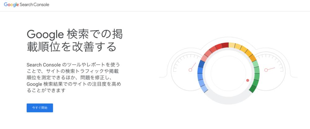Google Search Consoleのサービス画面
