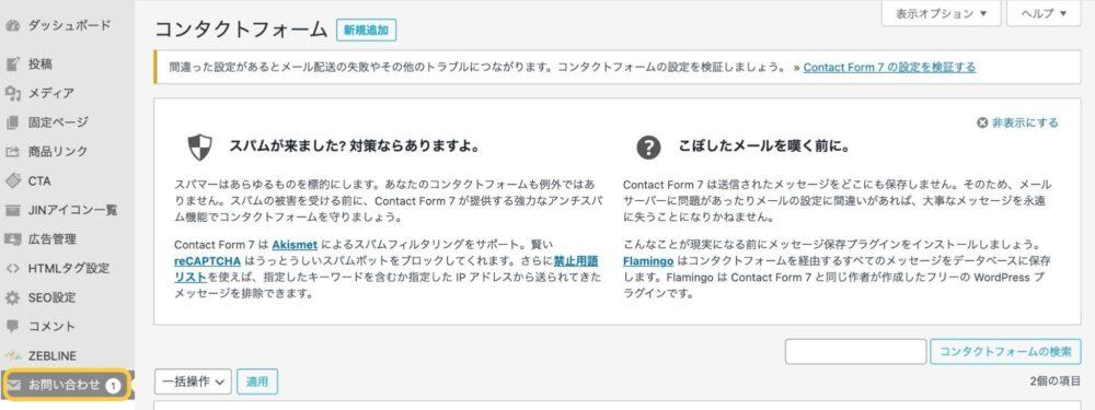 WordPressの問い合わせフォームプラグインの管理画面