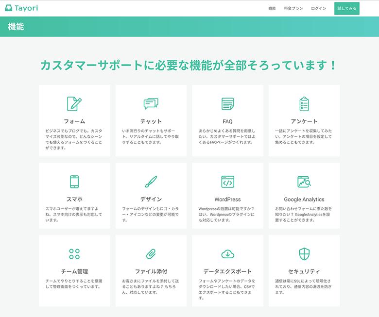 Tayori機能紹介