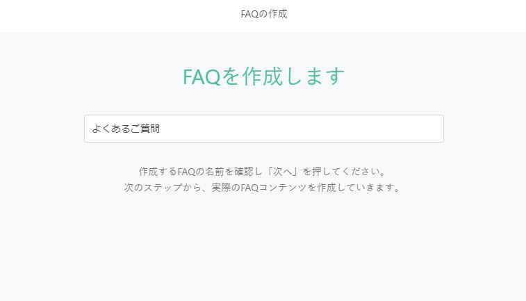 FAQページ作成