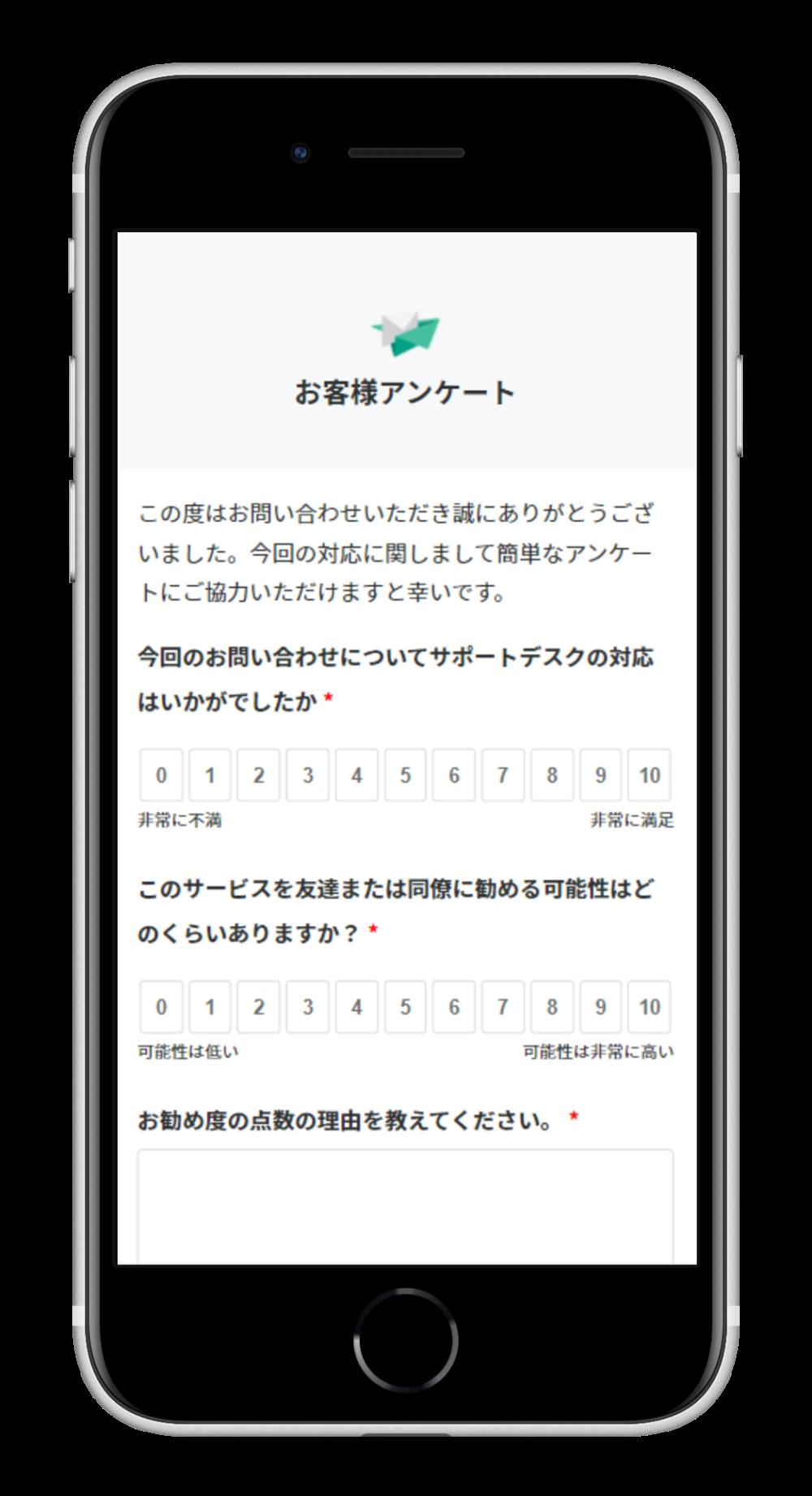 Tayoriのアンケート