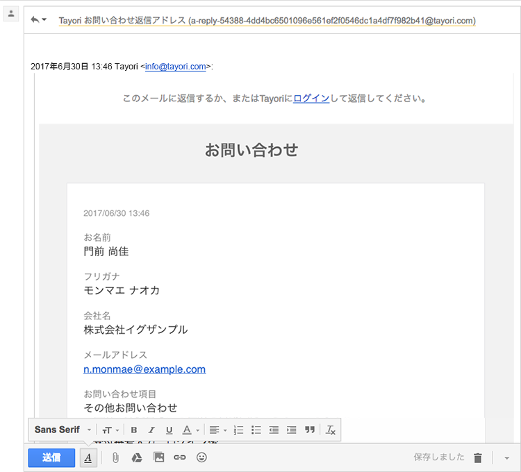 tayori-mail
