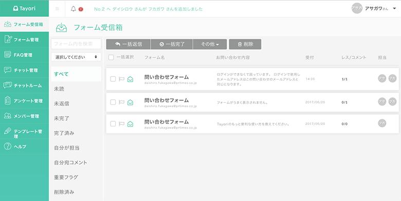 Tayoriのフォーム受信ボックス