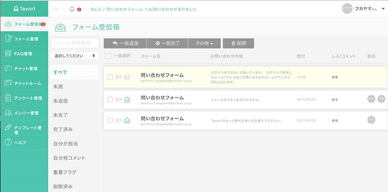 Tayoriのフォームに問い合わせが届く