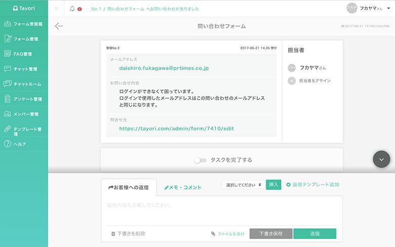 Tayoriのフォームで問い合わせの内容を確認する