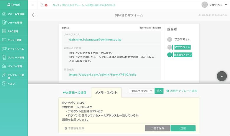 Tayoriのフォームで追加した担当にコメントを共有する