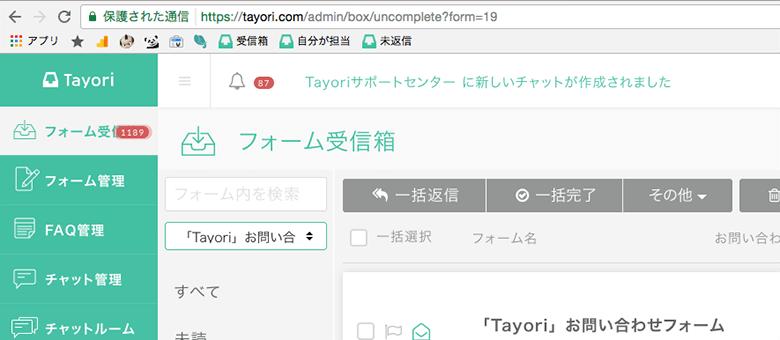 tayori_blog_2_h3_1