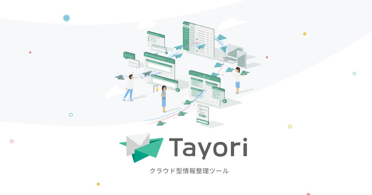 無料から使えるカスタマーサポート・お問い合わせ管理ツール|Tayori(タヨリ)