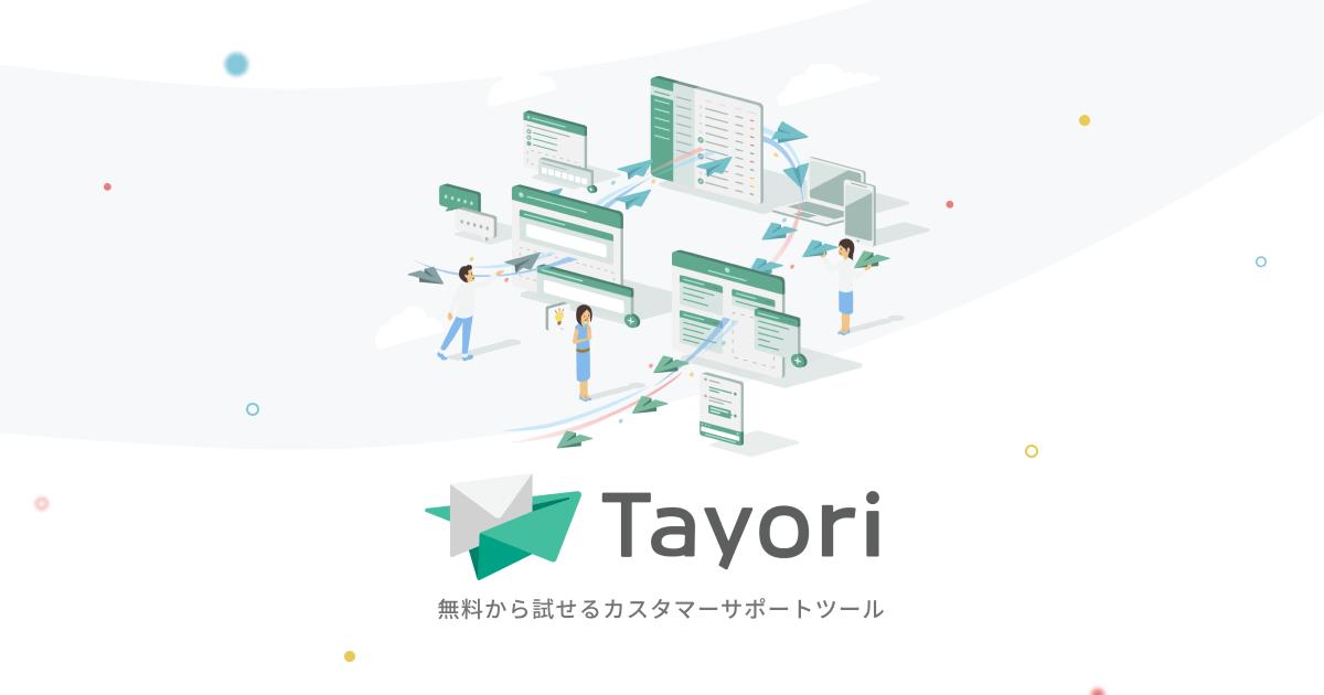 無料から試せるクラウド情報整理ツール|Tayori(タヨリ)